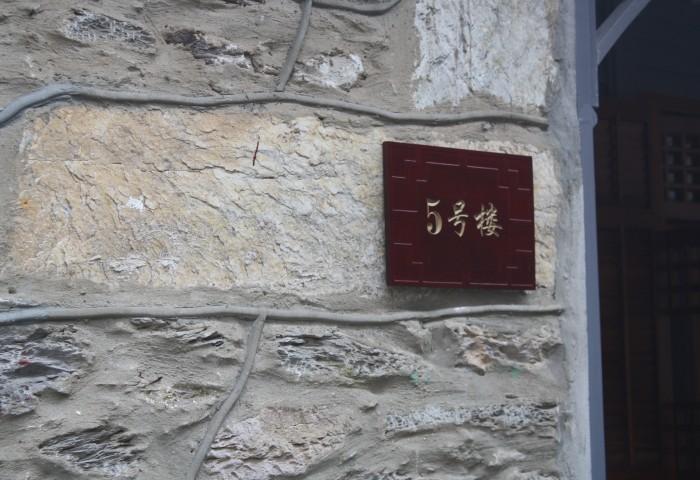 庐山美庐香山苑5号别墅