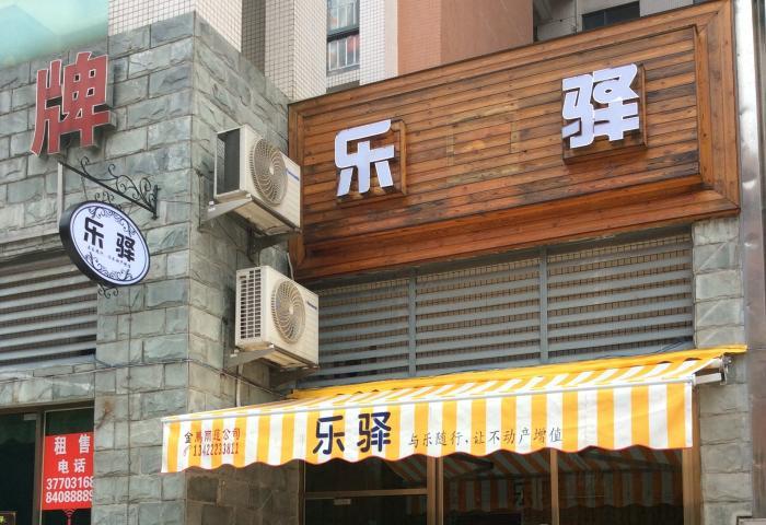 乐驿连锁公寓(华广店)总店+店面