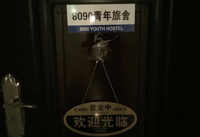 8090青年旅舍+客栈环境